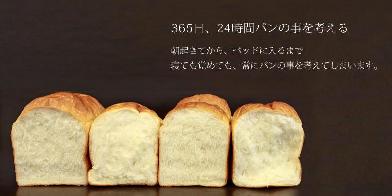 365日24時間パンの事を考える。朝起きてから、ベッドに入るまで。寝ても覚めても、常にパンの事を考えてしまいます。